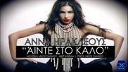 Anna Irakleous-ainte Sto Kalo _ New Song 2014