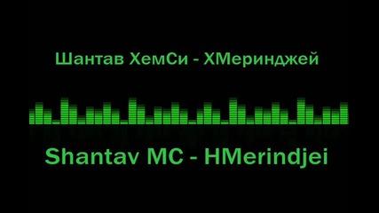 Шантав Хемси - Хмеринджей - Shantav Mc - Hmerinjei