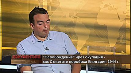 """""""Документите"""" с Антон Тодоров – 14.09.2019 (част 3)"""