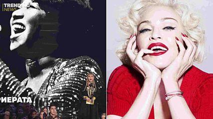"""Задачата, с която Мадона се """"провали"""" и как отвърна на удара"""