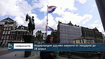 Нидерландия удължи мерките от локдауна до 28 април