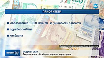 Държавният бюджет влиза на първо четене в НС