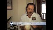 Американец гравира български символи върху яйца