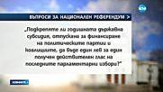 Президентът издаде указ за референдума, иницииран от Слави Трифонов