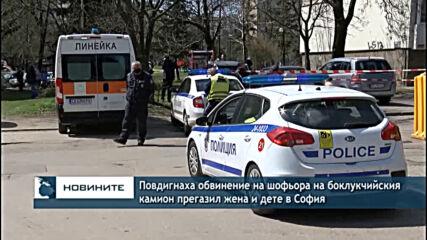Повдигнаха обвинение на шофьора на боклукчийския камион прегазил жена и дете в София