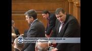 Парламентът приема декларация за ситуацията в Украйна