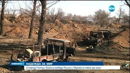 Обсъждат ситуацията в Украйна на среща в Париж