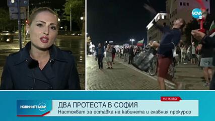 Протест пред Съдебната палата в София (ВИДЕО)