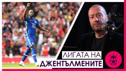 Какво дава Лукаку, тестдрайв за лидерите и стратегията на Арсенал