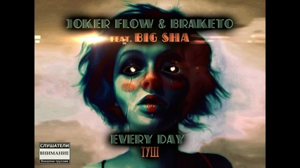 Joker Flow & Braketo ft. Big Sha - Every Day Туш