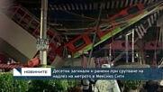 Десетки загинали и ранени при срутване на надлез на метрото в Мексико Сити