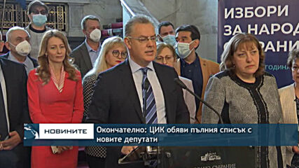 Окончателно: ЦИК обяви пълния списък с новите депутати