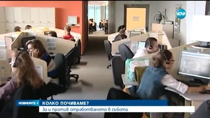 Българските работници изкарват около 300 млн. лева на ден през 2015 г.