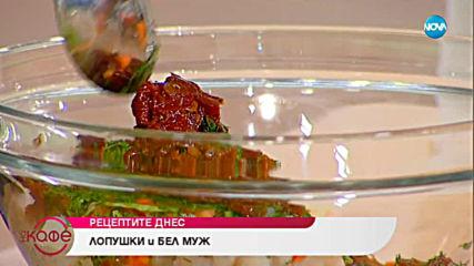 """Рецептата днес: Лопушки и бел муж - """"На кафе"""" (09.04.2019)"""