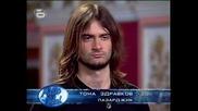 Мusic Idol 2 - Тома Здравков Продължава 09.03.08