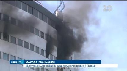 Изгоря сградата на Френското национално радио