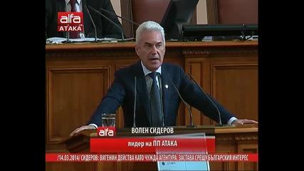 Волен Сидеров: Вигенин действа като чужда агентура, застава срещу българския интерес. Тв Alfa