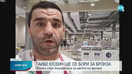 Спортни новини (03.08.2021 - следобедна емисия)