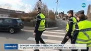 Ограничението по двулентов път във Франция намалява с 10 км/ч.