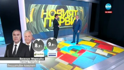 Марешки: Ще гласувам за Цачева, но с отвращение