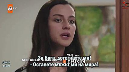 Ти Разкажи Черно Море епизод 18 трейлър 2 бг. суб.