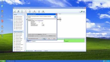 Създаване на нов том/дял под Windows 7/8/vista и Xp