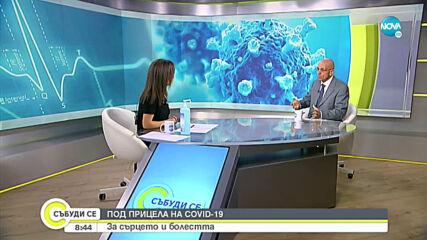 Доц. Марчев: Сърдечно болните прекарват коронавируса по-тежко