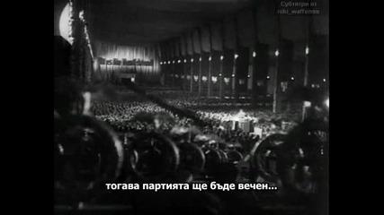 Една от най - великите речи на Адолф Хитлер (бг превод)