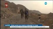 Сирия ще поиска войници от Русия, ако се наложи