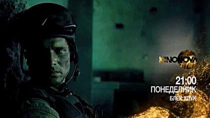 """""""Блек Хоук"""" на 19 април, понеделник от 21.00 ч. по KINO NOVA"""
