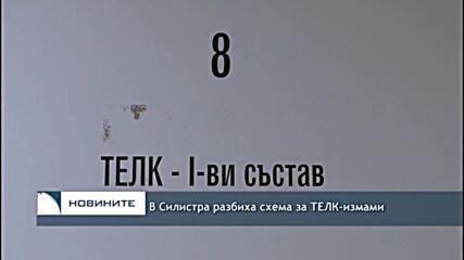 В Силистра разбиха схема за ТЕЛК-измами