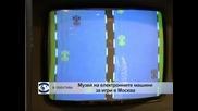 В обектива: Музей на машините за електронни игри в Москва