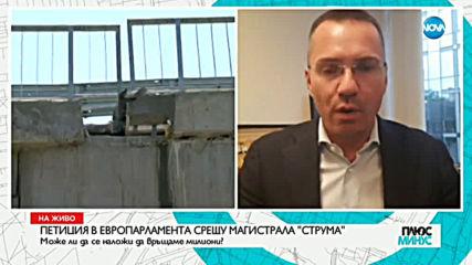 Ангел Джамбазки: Може да се наложи да връщаме милиони от еврофинансирането за магистрала