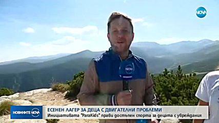 Новините на NOVA (23.09.2018 - обедна емисия)