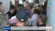 Бой между адвоката на бившия украински президент и полицейски шеф
