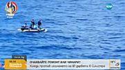 На борда на потъналия в Средиземно море самолет е имало пожар