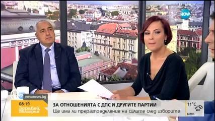 Борисов: За Коледа ще има по 40 лева за най-бедните пенсионери