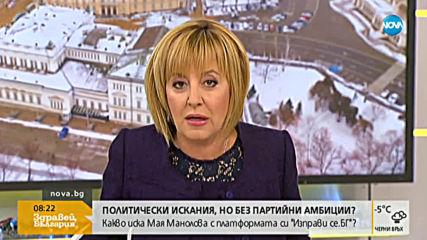 Мая Манолова: Ще продължа да бъда омбудсман завинаги