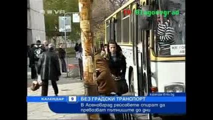 Асеновград остава без градски транспорт