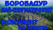 Боробадур най-енигматичният монумент на земята!