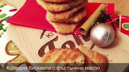 Коледни бисквити с фъстъчено масло | Kitchen of Tolik