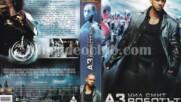 Аз, роботът (синхронен екип, дублаж по b-TV на 13.02.2011 г.) (запис)