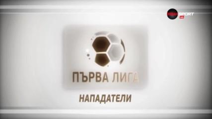Топ 5 на нападателите след 15-ия кръг в Първа лига