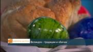 Лилия Старева за българските традиции и обичаи на Великден