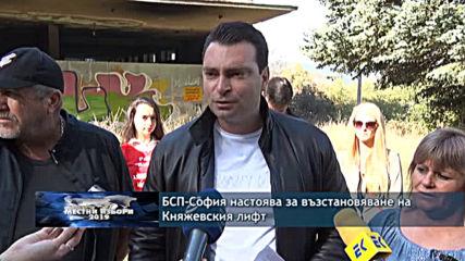 Калоян Паргов: БСП София настоява за възстановяване на Княжевския лифт