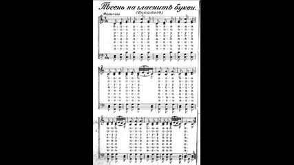 Песен на гласните букви