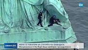 НАВРЪХ 4 ЮЛИ: Затвориха принудително Статуята на свободата в Ню Йорк