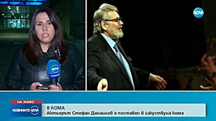Поставиха Стефан Данаилов в изкуствена кома