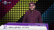 Устата - 16 години Планета ТВ - анонс, 28.11.2017