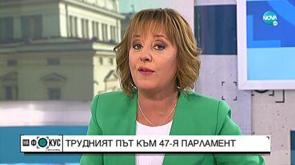 Манолова: Утре внасяме жалба срещу COVID сертификата